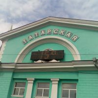 Татарская, Татарск