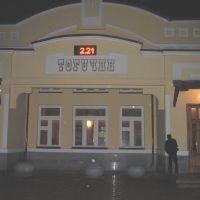 Вокзал вечером, Тогучин