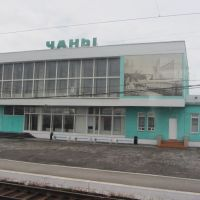Станция Чаны, Чаны