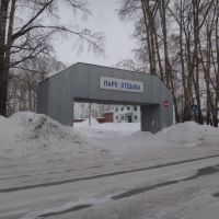 Парк Отдыха, Черепаново