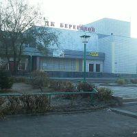 ДК Береговой, Береговой