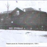 Первая школа им. Иоанна Кронштадского 1898 г. (От команды Знатоки старины Сибирской), Исилькуль