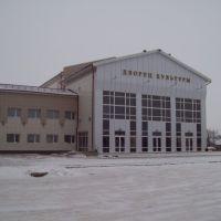 дворец культуры, Исилькуль