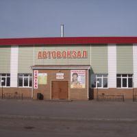 Автовокзал в Исилькуле, Исилькуль