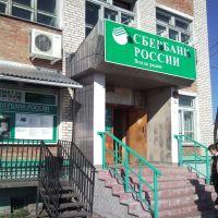 Sberbank # 2243/0057, Колосовка