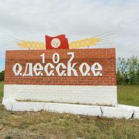 Одесское: велкам!, Одесское