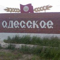 Odesskoe, Одесское