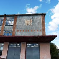 Юбилейная школа до реконструкции, Павлоградка