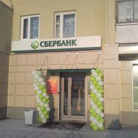 sberbank # 2243/0093, Седельниково