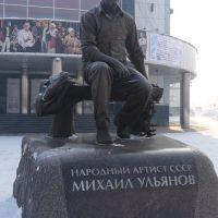 Памятник Михаилу Ульянову, Тара