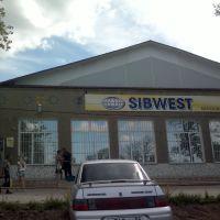 маг. SIBWEST, Тюкалинск
