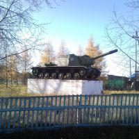 Тяжелая самоходная установка ИСУ-152, Усть-Ишим