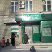 sberbank # 2243/0077, Усть-Ишим