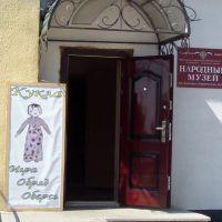 Музей, Адамовка