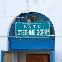 Belyaevka, Orenburg reg., Беляевка