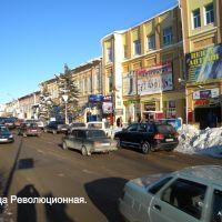Улица Революционная., Бугуруслан