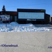 Кинотеатр Юбилейный., Бугуруслан