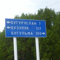 Бу..., Бугуруслан