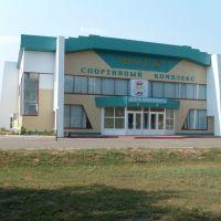 Спортивный комплекс, Илек
