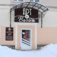 Парикмахерская, Медногорск