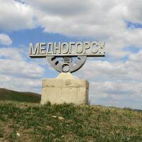 Медногорск, Медногорск