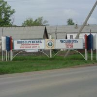 поселок Новосергиевка, Новосергиевка