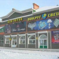 ДОМ ОБУВИ, Новотроицк
