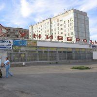 магазин УНИВЕРСАМ, Новотроицк