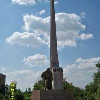 Вечный Огонь, Новотроицк