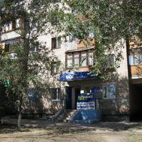 Апгрейд56, Новотроицк