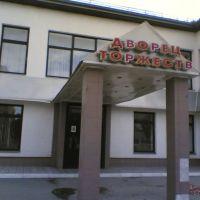 Дворец торжеств, Новотроицк