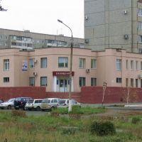 Пенсионный фонд, Новотроицк