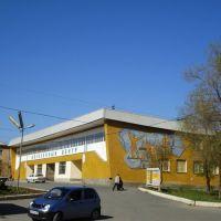 Молодежный центр, Новотроицк