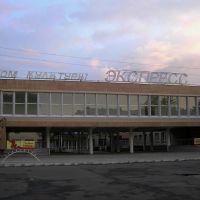 ДК Экспресс, Оренбург