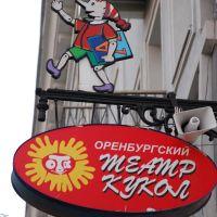 Orenburg, Оренбург