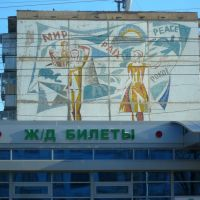 Мир, Оренбург