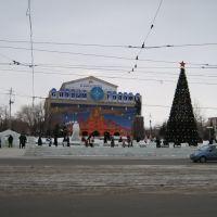 Центральная Ёлка 2007, Орск