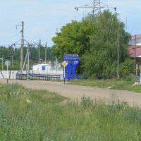 РАО ЕЭС, Первомайский