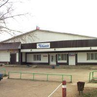 "Ресторан ""Чаган"", Первомайский"