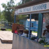 Рынок, Ташла