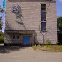 Здание связи., Энергетик