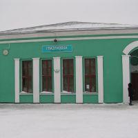 Железнодорожный вокзал (Railway Station), Глазуновка