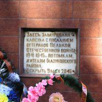 Замурованная капсула в памятнике воинам (Walled capsule in the monument to soldiers), Глазуновка