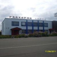 Ресторан, Хотынец