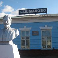 вокзал, Башмаково