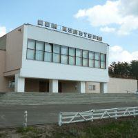 Дом Культуры, Беково