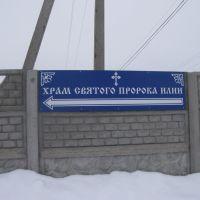 с. Бессоновка, Храм Святого Пророка Илии, указатель, Бессоновка