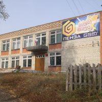 Вадинск.Администативное здание, Вадинск