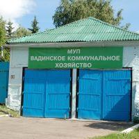 Вадинское коммунальное хозяйство, Вадинск