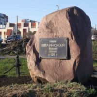 Каменка. Памятный камень. Kamenka. Memorial Stone, Каменка